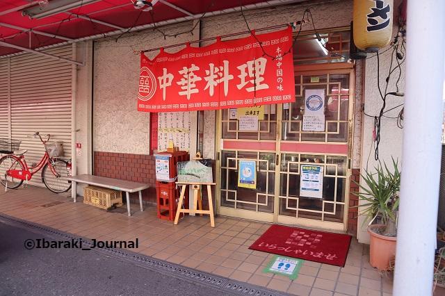 0831北茨木名店会中華料理店IMG_3561