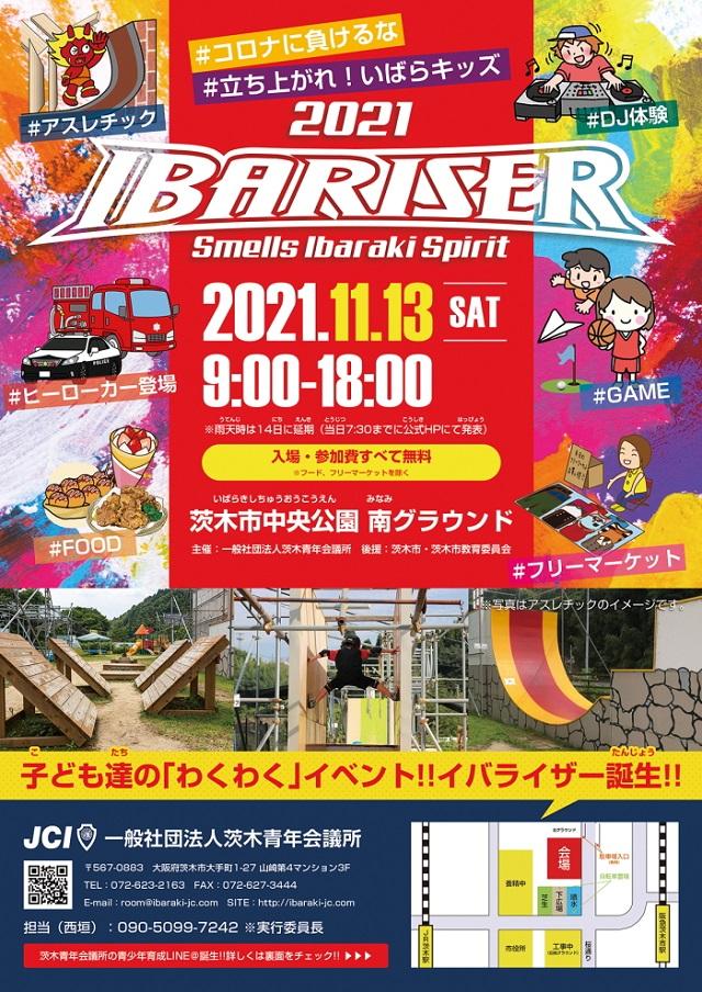 1113茨木IBARISER2021OMOTE[18261]