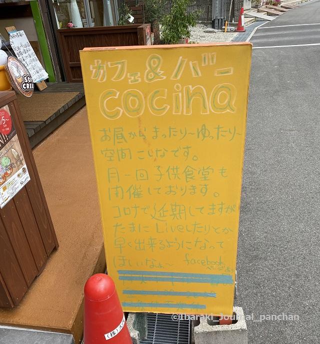 総持寺コシナ_看板IMG-4901