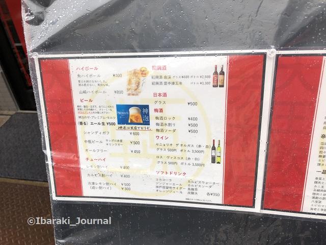 0902大王飲店ドリンクメニュー20210902045215