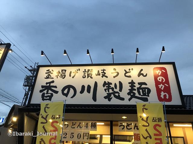 香の川製麺看板20210919015242