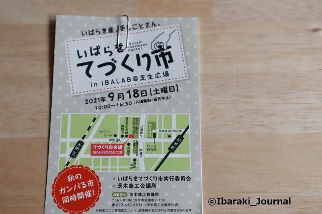 てづくり市案内IMG_3624 (2)