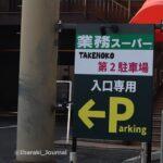 0831業務スーパーの駐車場予定IMG_3582