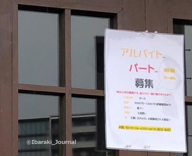 0903らー麺朝日屋バイト募集20210903020249