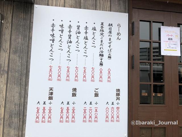 0903らー麺朝日屋メニュー20210903020249