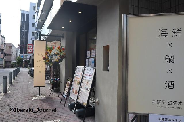 0910新羅豆富茨木外観東側からIMG_3944