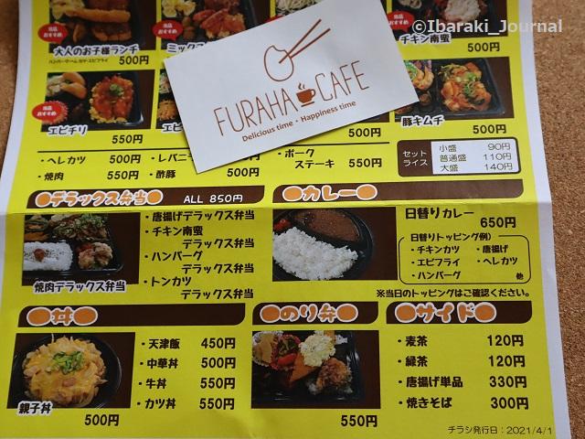0921宮島furahaカフェチラシ2IMG_4375