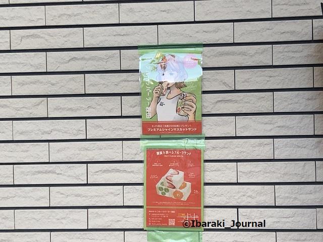 0909フルーツパーラー森田さんお知らせ20210909113237
