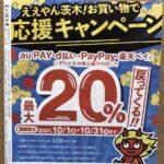茨木市応援キャンペーンPOP20210930115420