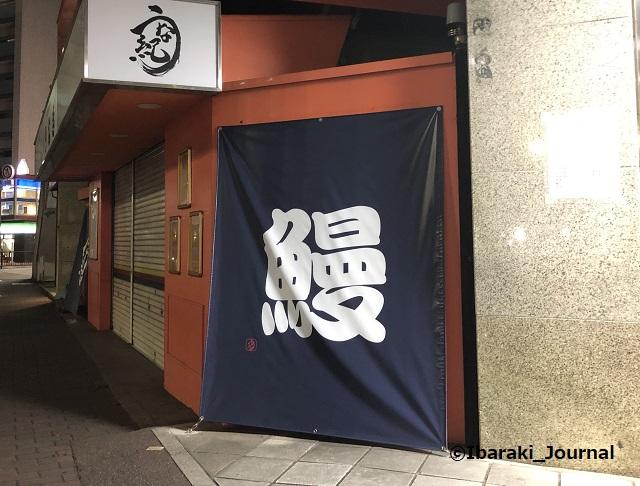 20211005阪急茨木うなぎやさn20211006074456
