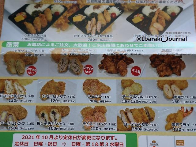 コロタック惣菜メニューIMG_4919