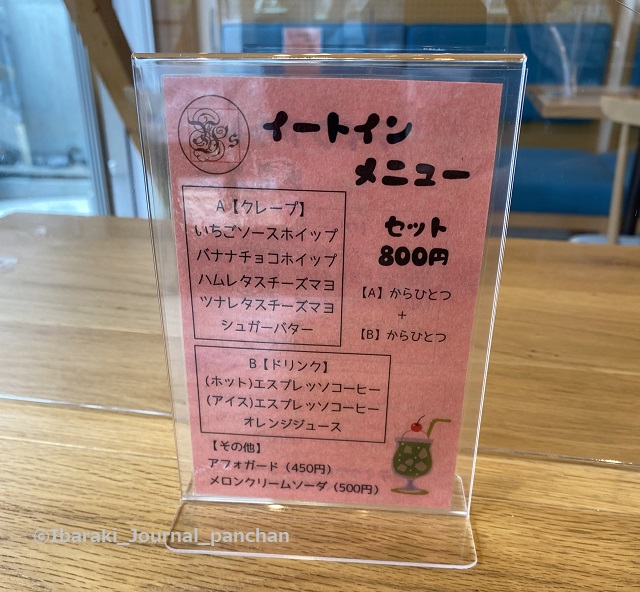 総持寺みかん屋のクレープメニューPOPIMG-5030