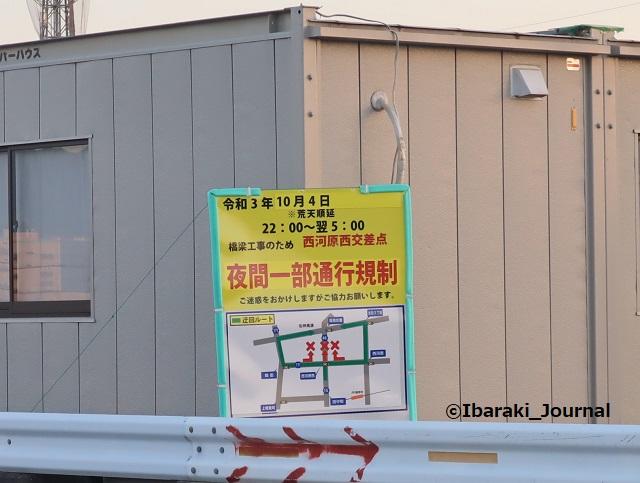 7西河原西交差点工事の看板IMG_4823