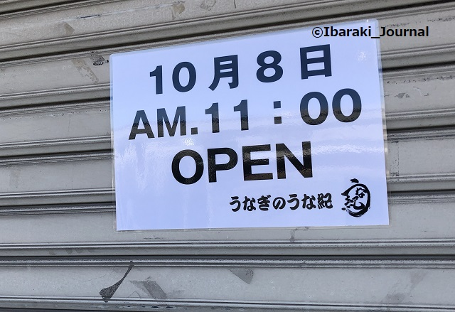 1006うなぎ屋オープン日20211006040252