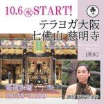 寺ヨガyoga 17886